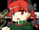 【ニコニコ動画】【東方】デス☆ク燐ムゾン【コンバット越前】を解析してみた