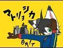【UTAU】 マトリョシカ 【白牙ノイ連続音】