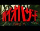 【榴弾】バイオハザード5 グレネードランチャー縛り 【1発目】