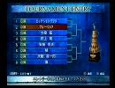 闘魂三銃士世代のプオタがキングオブコロシアム2を実況プレイ 第56試合