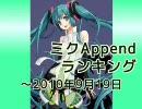 ミクAppendランキング ~2010/9/19