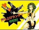 【GUMI】 打ち上げランチャー 【オリジ