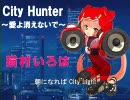 【猫村いろは体験版】シティーハンター OP. City Hunter~愛...