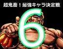 【MUGEN】超鬼畜!最強キャラ決定戦 part6 thumbnail
