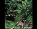 DAISHI DANCE / the ジブリ set