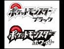 第78位:【ヒサモン】倉地下鉄トレーナー戦【ブラック・ホワイト】