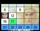 ルシフェルのアタック25 【エルシャダイ】 thumbnail