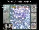【公式生放送】例大祭SP×ニコニコ静画メガネが【妖精大戦争】に挑戦!⑩