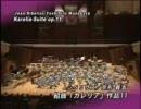 陸上自衛隊中央音楽隊_組曲「カレリア」よりⅠ間奏曲(シベリウス)