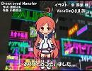 【miki】Green eyed Monster【カバー】