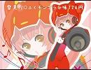 【猫村いろは】雪見だ○ふくモンブラン味126円【TMRになれないトランス】