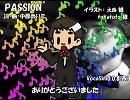 【Tonio】PASSION【カバー】