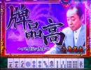 【目指せ!】CR華牌ⅡFK 東四局だからな!【役満制覇!】
