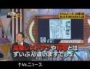 【うそだったのか】池上彰とフジTVの捏造をわかり易く解説【Mrニュース】