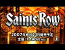 XBOX360 Saints Row プロモーションビデオ