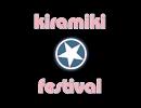 【祭り】キラミキ★フェスティバル【開発コードmiki】