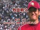 【野球】楽天イーグルス・牧田明久 2010年ホームラン集