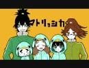 【RKRN手描き】用具委員会でマ/ト/リ/ョ/シ/カ【合.唱】 thumbnail