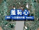 【黒歴史】羞恥心[dBX 人生羞恥計画 Remix]【振付】 thumbnail