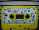 シングルカセット600 チンプイ(カセットテープ音源)