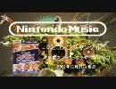 任天堂ミュージック ベストコレクション【Vol.3】 thumbnail