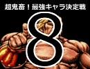 【MUGEN】超鬼畜!最強キャラ決定戦 part8