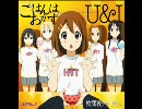 U&I 【最高音質】