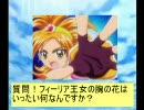 フィーリア王女とふたりはプリキュアSplash☆Star~2
