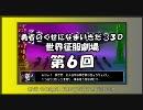 【字幕プレイ】勇者のくせになまいきだ:3D 世界征服劇場【第6回】 thumbnail