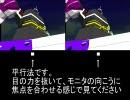 【なのはMAD】八神合体リィンフォース(後)【立体視対応】