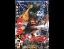 【特撮】大怪獣決闘 ガメラ対バルゴン メドレー