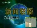 【嫦娥2号】ロケット打ち上げ中継でリフトオフの瞬間に時報