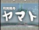 (大神MAD)-月民箱舟ヤマト