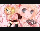 【鏡音リン】キミと私と苺ミルク【オリジナル曲】 thumbnail
