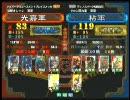 三国志大戦3 頂上対決 2010/10/3 光嘉軍 VS 粘軍