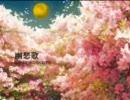 【MEIKO&KAITO】幽愁歌(ProjectDIVA-AC V