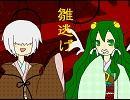 【UTAUカバー】雛逃げ【鈍歌フィヨー