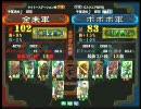 三国志大戦3 頂上対決 2010/10/4 金来軍 VS ポポポ軍 thumbnail
