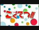 【MAD】こくてつ!!(2期)【JNR】