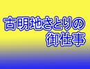 【東方GTA】古明地さとりの御仕事 Ep2「ヤツらを追放せよ!」 thumbnail