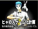 ヒャの人ゲーム化計画(無許可)【その12】