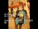 【ニコニコ動画】【手芸】巨大はちゅねアップリケをつくってみた【MOM01】を解析してみた