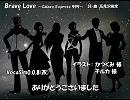 【海外組ボカロ】Brave Love【カバー】