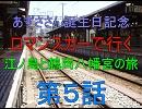 あずささん誕生日記念 ロマンスカーで行く江ノ島と鶴岡八幡宮 第5話