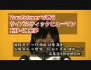 【初音ミク】 VocaListenerで歌うHRP-4C未夢 【ぼかりす+ぼかうお】