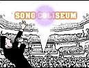 【ニコニコ動画】【NNI】SongColiseumVol3【少女病間者】を解析してみた