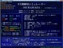 NT訓練用シミュレーター「MURAMASA」解説動画