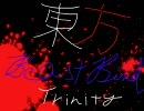 【東方BeastBindTrinity】第-1話~導入(?)編~