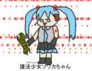 【初音ミク】護法少女ソワカちゃん【オリジナル】