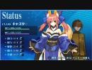 Fate/EXTRAプレイ動画 キャスターノーマル一回戦一日目校内A